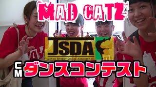 島根系女子カバーダンスチーム 「MAD CATZ」マッドキャッツ JSDA CMダン...