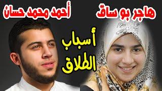 أسباب طلاق أحمد إبن الشيخ محمد حسان من المغربية هاجر