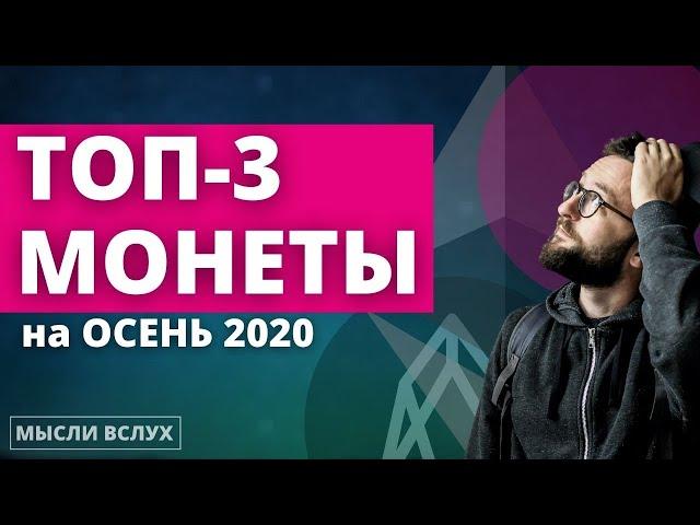 Что купить на Осень-2020