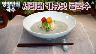 [선샤인행복요리/sunshine]영양만점 서리태,캐슈넛…