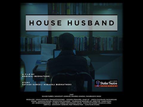 """""""HOUSE HUSBAND"""" Nepali Short Movie, Suvash subedi, Saraswati Adhikari. A Film By Nabaraj Budhathoki"""