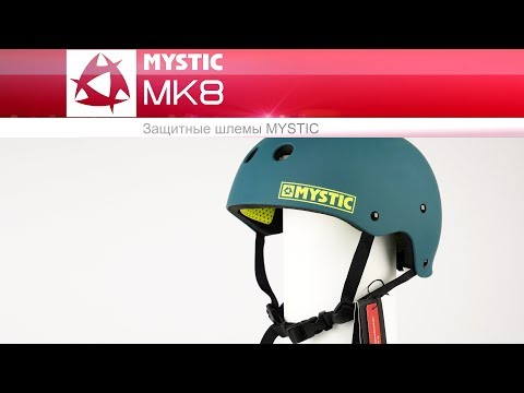 Шлем для водных видов спорта Mystic MK8
