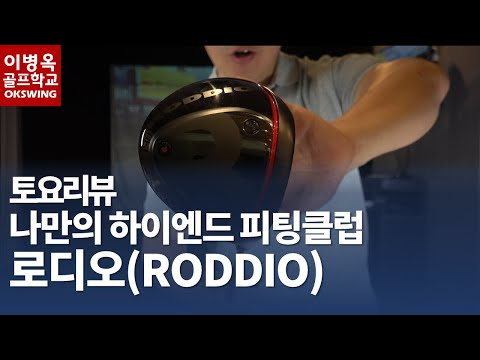 (Saturday Review) RODDIO Fitting Club Only For ME from YouTube · Duration:  21 minutes 7 seconds