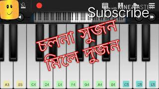 Cholna Sujon (Bokhate)|চলনা সুজন|(বখাটে) |Instrumental Song|Covered By Joy With Piano