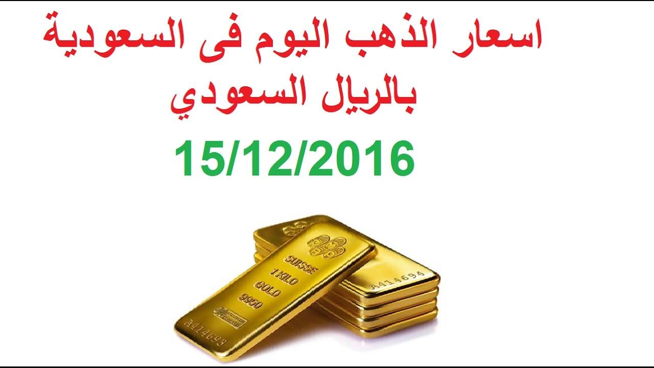اسعار الذهب اليوم السعودية