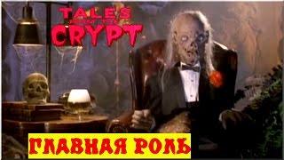 Байки из склепа - Главная Роль | 5 эпизод 3 сезон | Ужасы | HD 720p