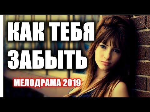 СВЕЖЕВЫШЕДШИЙ ФИЛЬМ 2019!! ** КАК ТЕБЯ ЗАБЫТЬ ** Русские мелодрамы 2019 новинки HD