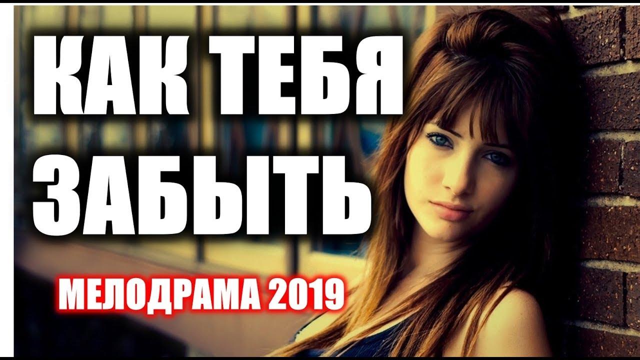 свежевышедший фильм 2019 как тебя забыть русские мелодрамы 2019 новинки Hd