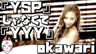 【レペゼン地球】7thシングル『okawari』 thumbnail