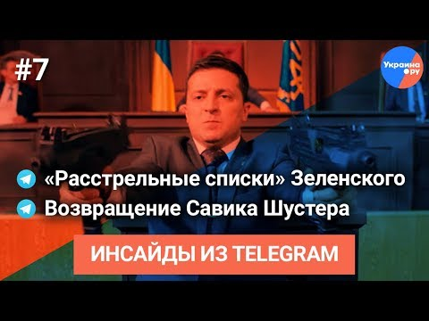 Инсайды из Telegram #7: «Расстрельные списки» Зеленского; Возвращение Савика Шустера