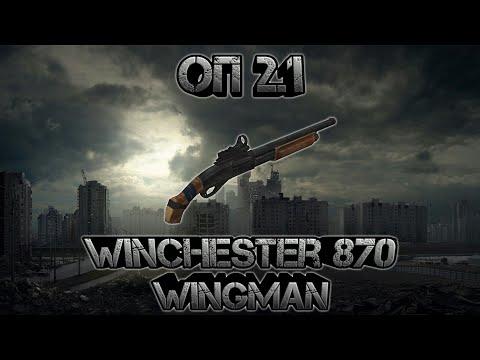 Сталкер оп 2.1, обзор оружия winchester 870 wingman, получение, испытание, особенности