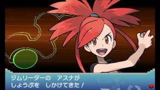 【ポケモンORAS】 オメガルビー アルファサファイア VS アスナ thumbnail