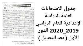 عاجل جدول الامتحانات العامة للدراسة الإعدادية للعام الدراسي 2019_2020 الدور الأول ( بعد التعديل )