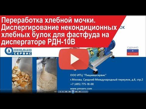 Диспергирование некондиционных хлебных булок для фастфуда на диспергаторе РДН-10В