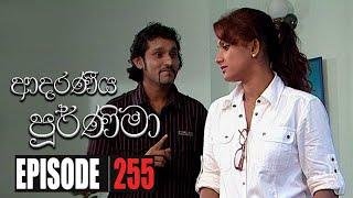 Adaraniya Purnima | Episode 255 24th July 2020 Thumbnail