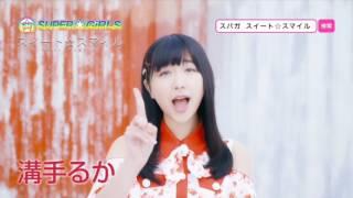 SUPER☆GiRLS 第3章 メンバー登場アタック映像 2016/6/25 @TDCH iDOL St...