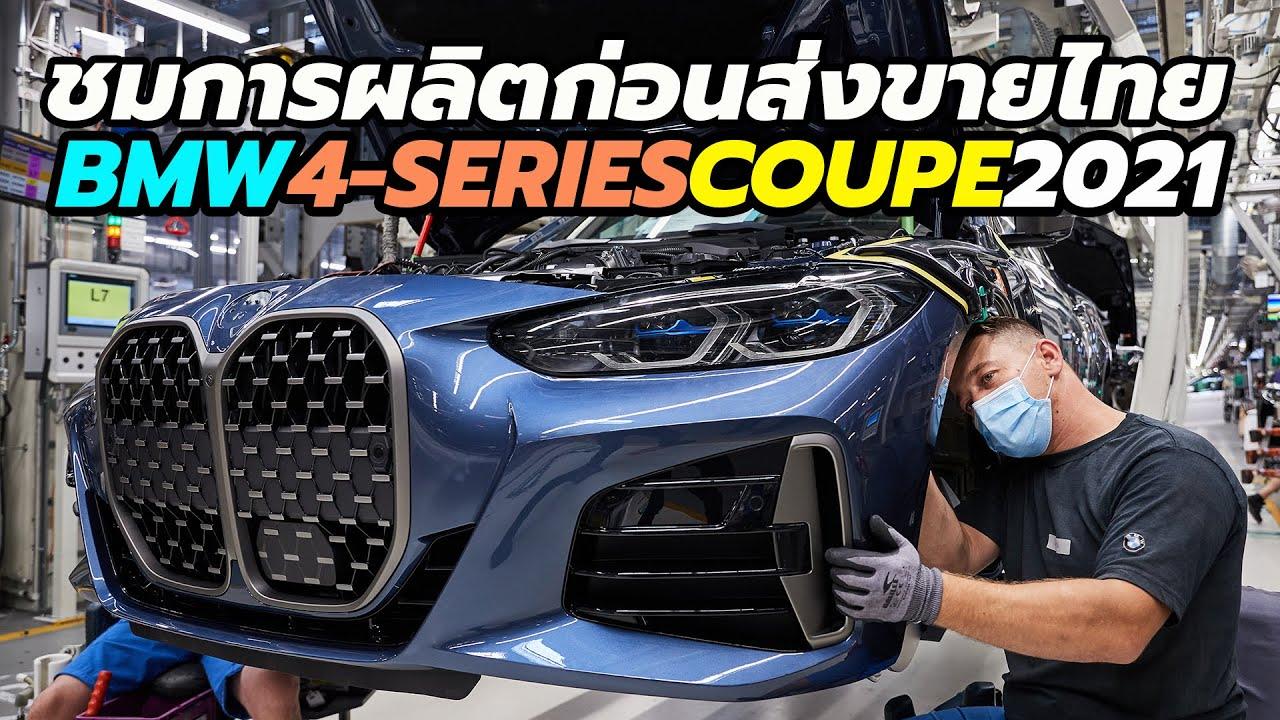 ชมสายการผลิต All-New BMW 4-Series Coupe 2021 เจนเนอเรชั่นที่ 2 ก่อนเข้ามาเปิดตัวในเมืองไทย