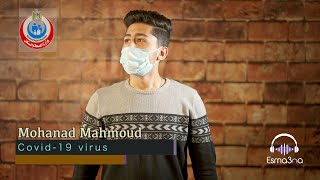 Coronavirus Covid 19 - Mohanad Mahmoud | مهند محمود - كورونا | كوفيد ١٩