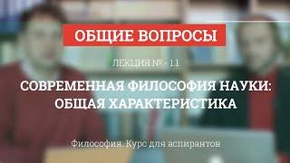А 1.1 Современная философия науки: общая характеристика - Философия науки для аспирантов