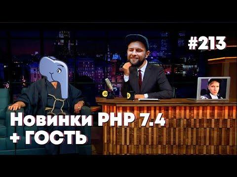 Новинки PHP 7.4 + ГОСТЬ — Суровый веб #213