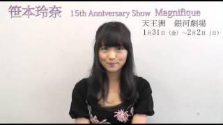 笹本玲奈5年ぶりのコンサート!15th Anniversary Show Magnifique(マニフィック) 笹本玲奈 検索動画 16