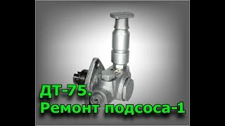 ДТ-75. Ремонт подсоса (ТННД). Часть 1