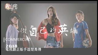2018-電視劇正版手遊楚喬傳