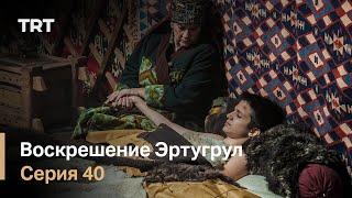 Воскрешение Эртугрул Сезон 1 Серия 40