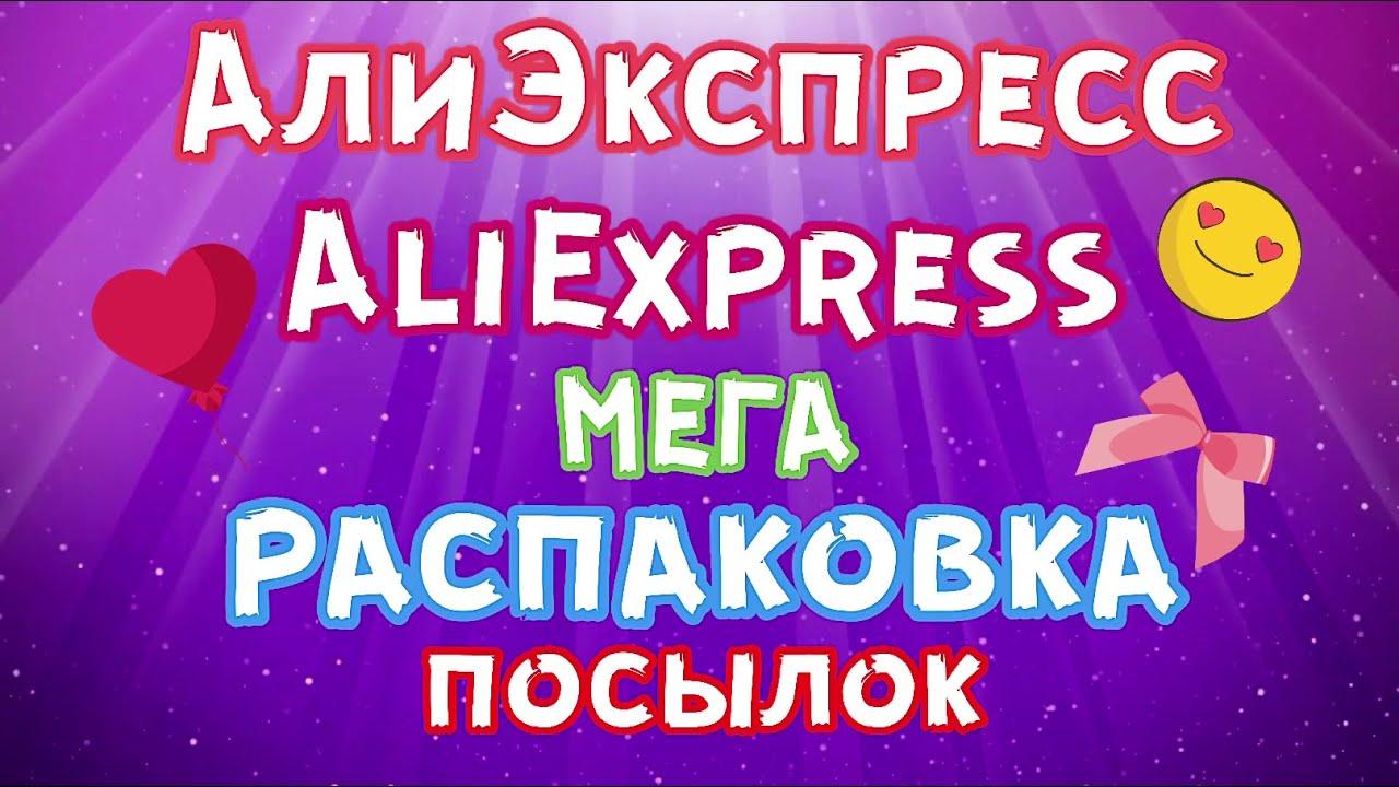 Мега распаковка посылок с Алиэкспресс/Aliexpress. Куча посылок из Китая. Распродажа 11.11.