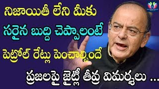Arun Jaitley Criticising Comments On Public Over Petrol Rates   Latest Updates   TFC News