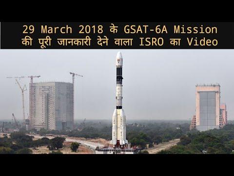 GSLV-F08/GSAT-6A Mission की पूरी जानकारी, ISRO की Video द्वारा