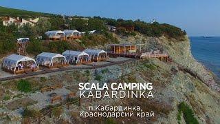 Кемпинг Skala в Кабардинке