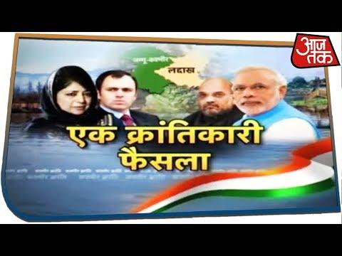 कश्मीर पर सरकार