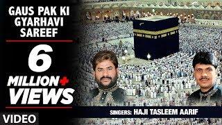 GAUS PAK KI GYARHAVI SAREEF By HAJI TASLEEM AARIF || Gaus Paak Qawwali || T-Series Islamic Music