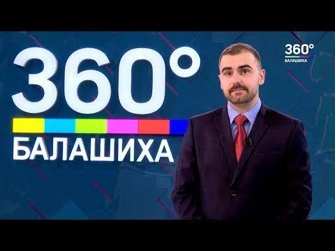 НОВОСТИ 360 БАЛАШИХА 01.04.2019