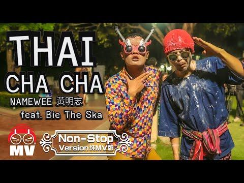 *純歌曲版* 黃明志【泰國恰恰 Thai Cha Cha】Ft. Bie The Ska โดยเนมวี&บี้เดอะสกา @亞洲通吃 2017 All Eat Asia