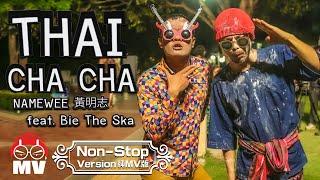 Download lagu *純歌曲版* 黃明志【泰國恰恰 Thai Cha Cha】Ft. Bie The Ska โดยเนมวี&บี้เดอะสกา @亞洲通吃 2017 All Eat Asia