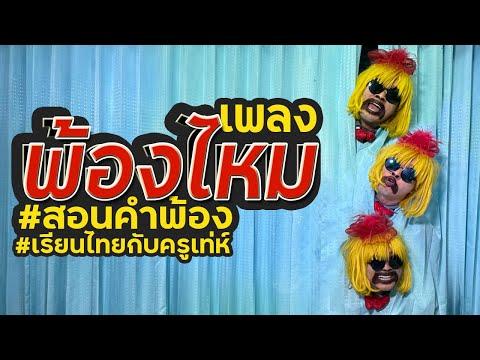 เพลงพ้องไหม...คำพ้อง l เรียนไทยกับครูเท่ห์ l สื่อภาษาไทย