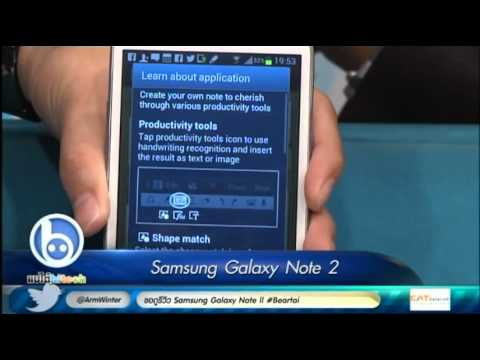 Review: Samsung Galaxy Note 2