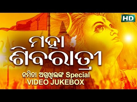 Maha Shivaratri Video Jukebox || Singer-Namita Agrawal
