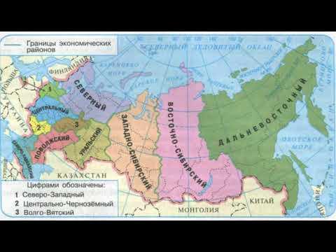 """География 9 класс, $5 """"Районирование территории России"""", Домогацких."""