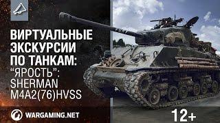 """Виртуальные экскурсии по танкам: """"Ярость"""": Sherman M4A2(76)HVSS.  Видео 360°."""