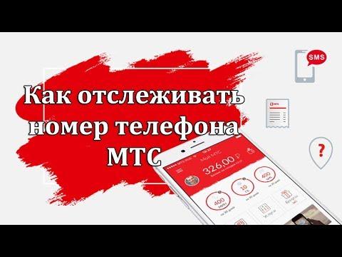 Как отслеживать номер телефона МТС