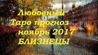 БЛИЗНЕЦЫ. Любовный Таро прогноз на ноябрь 2017. Гадание на картах Таро
