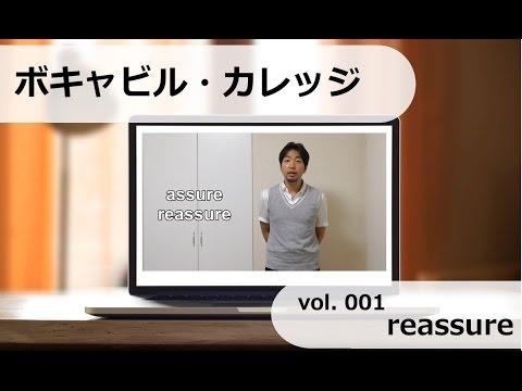 ボキャビル・カレッジ(vol. 001)-The Japan Times ST編集長による英語ボキャブラリー講座