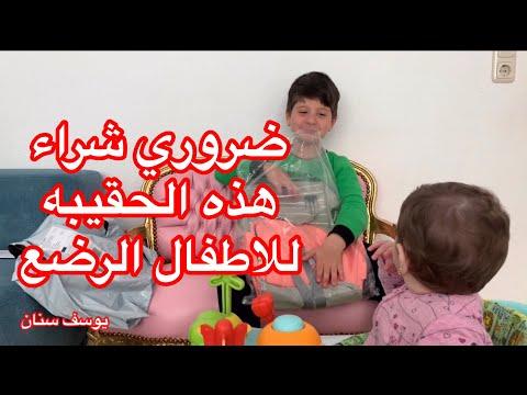 ضروري شراء هذه الحقيبه للاطفال الرضع من قناة يوسف سنان LEQUEEN thumbnail