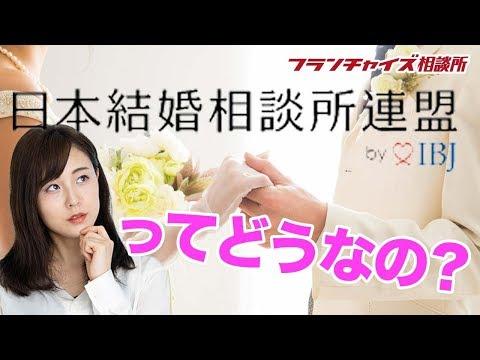 日本結婚相談所連盟IBJについて!!!|フランチャイズ相談所 vol.493