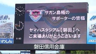 ジュビロ磐田VSサガン鳥栖 ヤマハスタジアム 本日の審判団、サガン鳥...