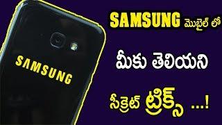 Top 5 Secret Hidden Settings For Samsung Mobiles | Tricks For Samsung In Telugu 2018📲