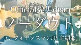 【弾き語りコード付】ノーダウト / Official髭男dism ドラマ「コンフィデンスマンJP」主題歌【歌詞付】